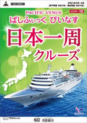 ◆ぱしふぃっく びいなす 【神戸発着/横浜発着】日本一周クルーズ