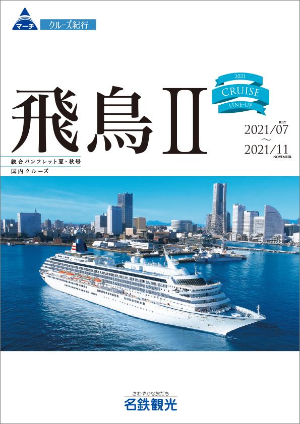 飛鳥Ⅱ2021年総合パンフレット夏・秋パンフレット