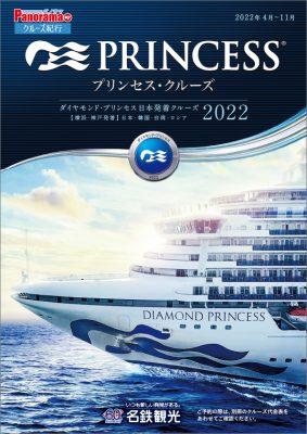◆【2022年】ダイヤモンド・プリンセス 日本発着クルーズ