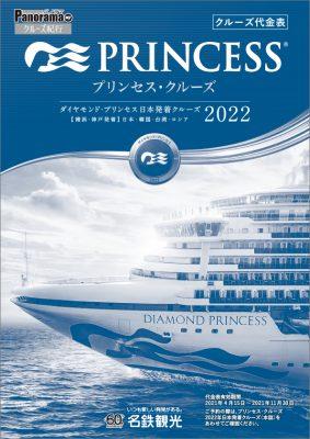 ◆【2022年】ダイヤモンド・プリンセス 日本発着クルーズ(クルーズ代金表)
