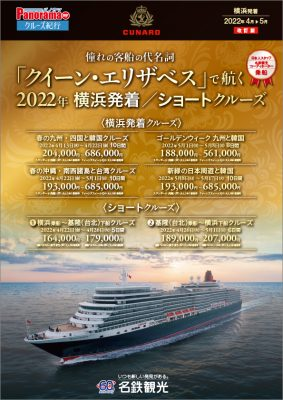 【改訂版】憧れの客船の代名詞「クイーン・エリザベス」で航く2022年横浜発着クルーズ