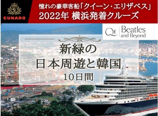 クイーン・エリザベスで航く2022年横浜発着クルーズ新緑の日本周遊と韓国 10日間