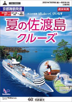 ◆ぱしふぃっく びいなす【京都舞鶴発】夏の佐渡島クルーズ
