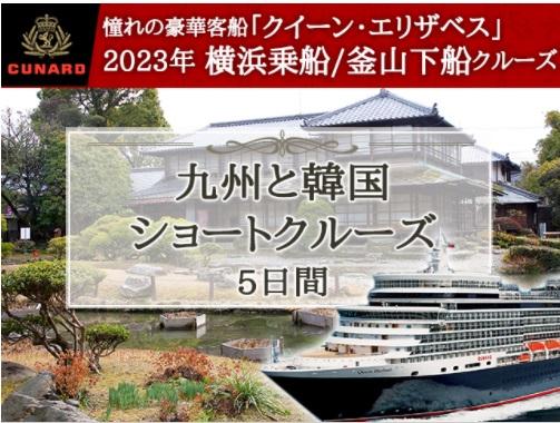 憧れの客船「クイーン・エリザベス」で航く2023年横浜乗船/釜山下船ショートクルーズ5日間