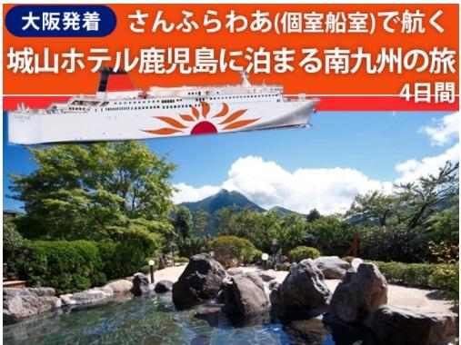 「さんふらわあ」で航く【大阪発着】城山ホテル鹿児島に泊まる南九州の旅4日間