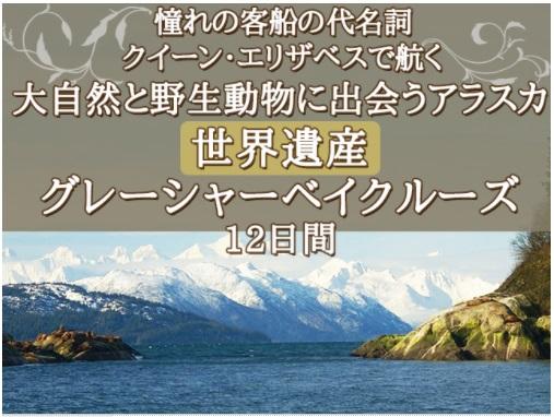 憧れの客船の代名詞 「クイーン・エリザベス」で航く大自然と野生動物に出会う アラスカ、世界遺産グレーシャーベイクルーズ12日間