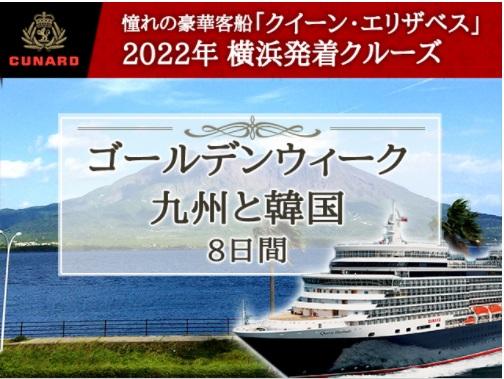 憧れの客船「クイーン・エリザベス」で航く2022年ゴールデンウィーク 九州と韓国 8日間