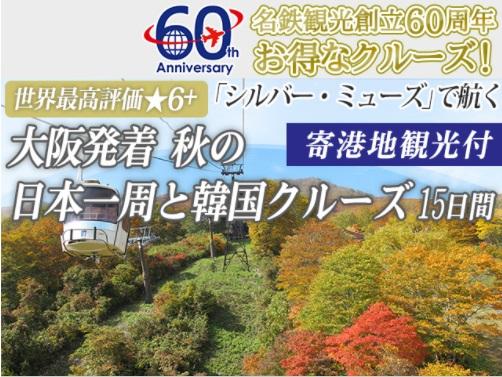 世界最高峰客船「シルバー・ミューズ」で航く【大阪発着】《寄港地観光付》 秋の日本一周と韓国クルーズ15日間