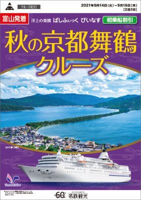 ◆ぱしふぃっく びいなす【富山発着】秋の京都舞鶴クルーズ