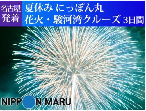 美味なる船 「にっぽん丸」で航く名古屋発着 夏休み にっぽん丸花火・駿河湾クルーズ 3日間