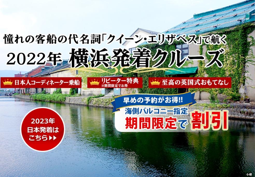 憧れの客船 「クイーン・エリザベス」で航く横浜発着 2022年日本発着クルーズ