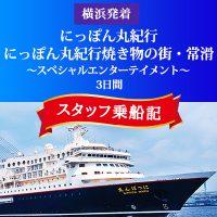 《新着》スタッフ乗船ブログ更新しました!~11年振りのにっぽん丸に大満足~