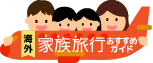 familyGuideロゴ